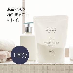 お風呂まるごと洗浄剤 C SERIES Cシリーズ 木村石鹸 浴室 クリーナー 洗浄 バスルーム 粉...