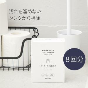 トイレタンクの洗浄剤 8回分 Cシリーズ C SERIES 木村石鹸 粉末洗剤 トイレ クリーナー トイレタンク|kajitano
