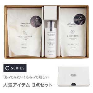 ギフトセット C SERIES Cシリーズ 人気アイテム3点セット 木村石鹸 ご挨拶 お祝い 内祝い...