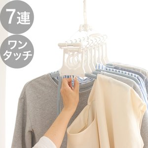 洗濯 物干し ハンガー 簡単 ワンタッチ ランドリー 型崩れしにくい サイズ調整 干し分け アルミハンガー 7連|kajitano