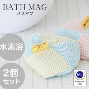 バスマグ bath mag 水素風呂 水素浴 水素水 マグネシウム 洗濯ボール 消臭 抗菌 赤ちゃん まぐちゃん 敏感肌 お掃除 排水溝 宮本製作所|kajitano