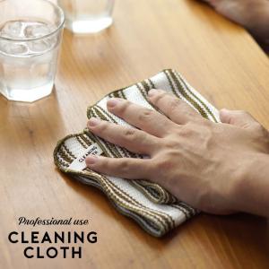 クリーニングクロス ストライプ柄 無地 2枚組 掃除 クロス ダスター 雑巾 ふきん 布巾 ガラス掃除 マイクロファイバー テーブルクロス|kajitano