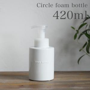 ロロ サークルフォームボトル  ハンドソープ 泡 ボトル おしゃれ スプレー容器 ディスペンサー 日本製 詰め替え用ボトル|kajitano