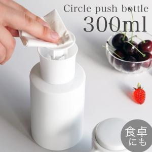 サークルプッシュボトル 300ml  スプレー容器 詰め替えボトル 除菌対策 ウィルス予防 おしゃれ ロロ スプレー ディスペンサー|kajitano