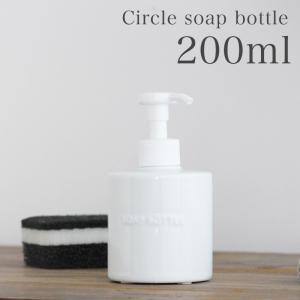 ロロ サークルソープボトル 200ml  食器洗剤 詰め替えボトル ナチュラル雑貨 ハンドソープ 詰め替え用ボトル 容器 おしゃれ 白 ソープディスペンサー|kajitano
