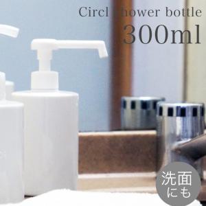 サークルシャワーボトル 300ml  スプレー容器 詰め替え用 除菌対策 ウィルス予防 おしゃれ ロロ ナチュラル雑貨 詰め替えボトル|kajitano