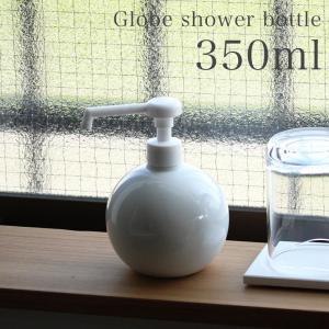 グローブシャワーボトル 350ml 詰め替え用 スプレー容器 おしゃれ ロロ ディスペンサー 詰め替え用ボトル 容器 除菌対策 ウィルス予防|kajitano