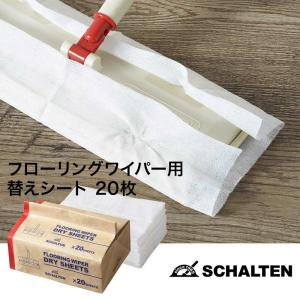 SCHALTEN フローリングワイパー用ドライシート 20枚入り  シャルテン フロアワイパー ワイパーフローリングシート おしゃれ 掃除用品 掃除道具 床掃除 kajitano