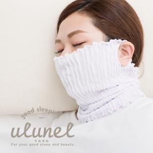 ウルネル おやすみフェイス&ネックカバー おやすみマスク のど 喉 保湿 冷え対策 冷房対策 睡眠 安眠グッズ オフィス ネックウォーマー 肩 首 母の日 敬老の日|kajitano