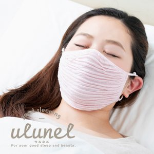 ウルネル おやすみ立体マスク おやすみマスク マスク のど 喉 保湿 花粉 冷え対策 安眠グッズ オフィス 冷房対策 睡眠 快眠 母の日 敬老の日 ギフト ulunel|kajitano