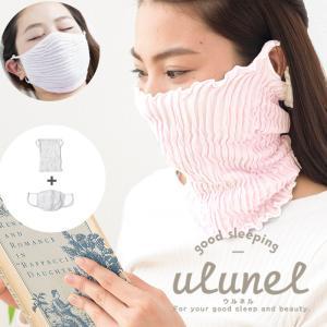 ウルネル おやすみセット フェイス&ネックカバー+立体マスク マスク 喉 のど 保湿 乾燥 花粉 冷え対策 冷房対策 ネックウォーマー 睡眠 快眠 母の日 敬老の日|kajitano