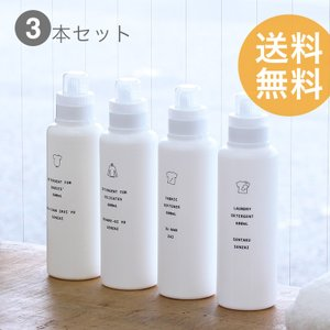 ire-mono イレモノ 洗剤用詰め替えボトル 3本セット  洗濯用洗剤 ディスペンサー ディスペンサー ボトル 白 洗濯洗剤用ディスペンサー おしゃれ|kajitano