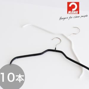 マワハンガー シルエット41cm×10本セット  ホワイト&ブラック MAWAハンガー 白 黒 すべらないハンガー ドイツ|kajitano