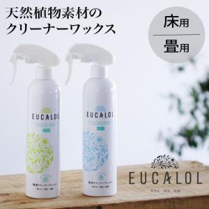 ユーカロール EUCALOL 天然ワックス 床用 畳用 スプレー フローリング 掃除 クリーナー 防カビ 防虫 抗菌 消臭 表面保護 天然由来成分|kajitano