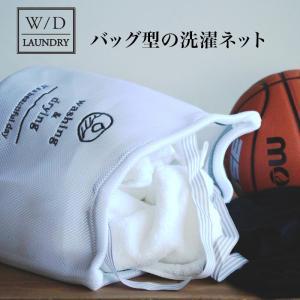 W/D LAUNDRY ランドリーネットバッグ 洗濯ネット ランドリーネット 大 洗濯バッグ ランドリーバッグ 収納 衣類収納 ポーチ シンプル 旅行 スパ お風呂グッズ|kajitano