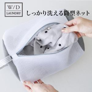 W/D LAUNDRY ランドリーネット 筒型 洗濯ネット かわいい ランドリーネット 小 洗濯バッグ ランドリーバッグ 収納 衣類収納 ポーチ シンプル おしゃれ|kajitano