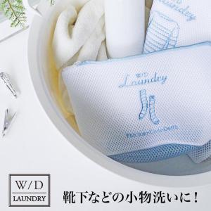 W/D LAUNDRY ランドリーネット 舟型 洗濯ネット かわいい ランドリーネット 洗濯 ネット 洗濯用品 衣類 守る 型くずれ 防止 おしゃれ|kajitano