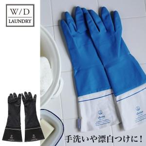 W/D LAUNDRY ラバーグローブ ゴム手袋 おしゃれ 洗濯 掃除 お風呂 ガーデニング トイレ シンプル|kajitano