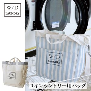 W/D LAUNDRY ランドリーバッグ 洗濯バッグ 洗濯ネット ランドリーネット 洗濯 収納 コインランドリー 衣類収納 キャリーバッグ 大 洗濯カゴ|kajitano