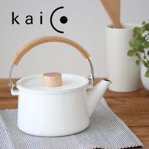 ケトル 1.45L kaico ホーロー 琺瑯 北欧 おしゃれ ヤカン コーヒー ホワイト カイコ 日本製|kajitano