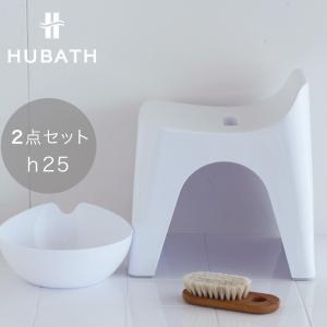 お風呂 浴室 バスチェア 湯桶 ウォッシュボウル 洗面器セット HUBATH ヒューバス ウォッシュボウル&バススツール 25cm 2点セット|kajitano
