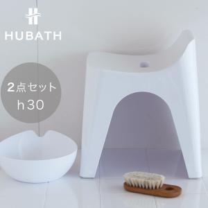お風呂 浴室 バスチェア 湯桶 ウォッシュボウル 洗面器セット HUBATH ヒューバス ウォッシュボウル&バススツール 30cm 2点セット|kajitano