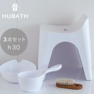 お風呂 浴室 湯桶 バスチェア ウォッシュボウル ハンディボウル HUBATH ヒューバス ウォッシュボウル&ハンディボウル&バススツール 30cm 3点セット|kajitano