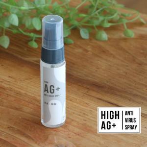 除菌スプレー 携帯用 ウイルス インフルエンザ 食中毒 対策 手指消毒 消臭 銀イオン水 High Ag+ アンチウイルススプレー 30ml|kajitano