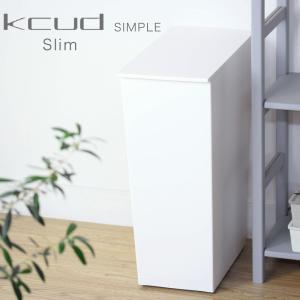 クード シンプル スリム 36L  全3色 kcud キッチン ごみ箱 フタ付き ゴミ箱 縦 ペール キャスター付き 分別ごみ箱 おしゃれ 日本製|kajitano