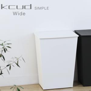 クード シンプル ワイド 36L  全3色 kcud キッチン ごみ箱 フタ付き ゴミ箱 ペール キャスター付き 生ごみ ヨコ型 分別ごみ箱 資源ごみ おしゃれ 日本製|kajitano