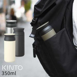 トラベルタンブラー 350ml KINTO タンブラー 蓋付き おしゃれ 保温 保冷 水筒 コーヒー お茶 水 直飲み キントー 持ち運び 旅行|kajitano