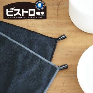 ビストロ先生 キッチン万能ふきん 2枚入 マイクロファイバー 超極細繊維 布巾 キッチン 油汚れ 台所ふきん サンベルム|kajitano