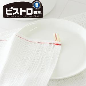 ビストロ先生 やわらか水吸い大判ふきん 食器ふきん 台所ふきん キッチン 布巾 やわらかい クロス 吸水 サンベルム|kajitano