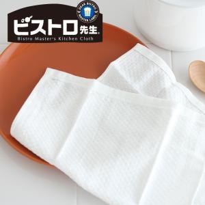 ビストロ先生 銀糸の抗菌の物語 ふきん 食器ふきん 台ふきん キッチン 吸水 クロス やわらかい 布巾 サンベルム|kajitano