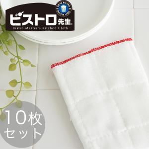 ビストロ先生 綿ガーゼふきん 10枚セット ガーゼふきん キッチン 台ふきん 布巾 ガーゼ生地 吸水 やわらかい サンベルム|kajitano