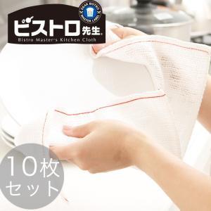 ビストロ先生 やわらか水吸いふきん 10枚セット 食器ふきん 台ふきん キッチン 布巾 吸水 やわらかい クロス サンベルム|kajitano