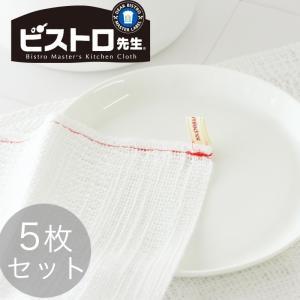 ビストロ先生 やわらか水吸いふきん大判 5枚セット 食器ふきん 台ふきん キッチン 布巾 クロス 吸水 まとめ買い サンベルム|kajitano