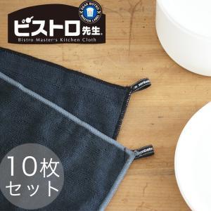 ビストロ先生 キッチン万能ふきん 10枚セット マイクロファイバー ふきん 布巾 キッチン クロス 油汚れ 超極細繊維 吸水 サンベルム|kajitano