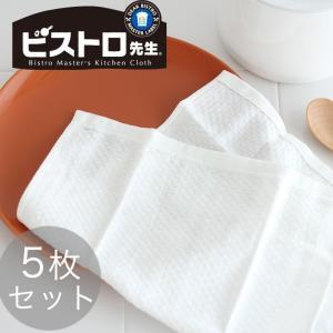 ビストロ先生 銀糸の抗菌の物語 5枚セット 食器ふきん 台ふきん キッチン クロス 布巾 吸水 やわらかい ふきん サンベルム|kajitano
