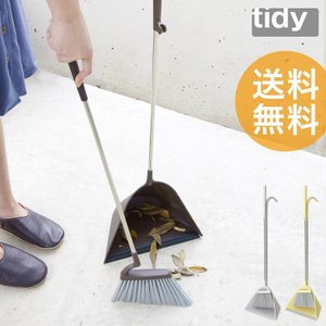 ほうき ちりとり おしゃれ ホウキ チリトリ 玄関 室内 スイープ tidy ティディ スウィープ ほうき ちりとり セット|kajitano