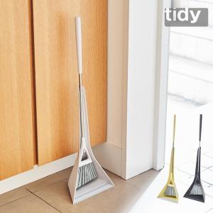 ほうき ちりとり セット 掃き掃除 シンプル おしゃれ 玄関 室内 屋内 箒 チリトリ ホウキ テラモト tidy ティディ スウィープコンパクト
