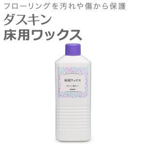 ダスキン 床用ワックス  ワックス 床 掃除 フローリング コーティング WAX 大掃除 掃除用洗剤|kajitano