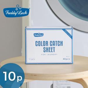 フレディレック ウォッシュサロン カラーキャッチシート 10P 色移り防止 洗濯物 色柄物 ランドリー 色落ち 白物|kajitano