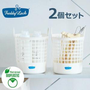 フレディレック ランドリーバスケット ミニ 2個セット 洗濯かご おしゃれ シンプル 洗濯カゴ 白 ランドリーバスケットミニ フレディレック ウォッシュサロン|kajitano