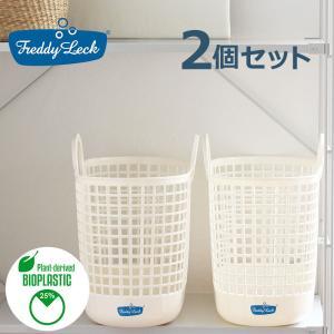 ランドリーバスケット 洗濯かご おしゃれ 洗濯カゴ 隙間 フレディレック ランドリーバスケット スリム 2個セット|kajitano