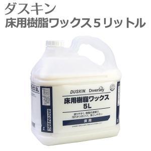 ダスキン 床用樹脂ワックス 5リットル  ワックス 床 フローリング コーティング 業務用 床ワックス WAX 洗剤 大掃除|kajitano