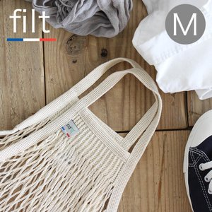 FILT フィルト ネットバッグ Mサイズ FILT 210 フィルト社 フランス ネットバッグ シンプル 野菜ストッカー ランドリーバッグ おしゃれ マルシェバッグ|kajitano