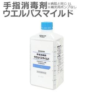 「ダスキン 手指消毒剤 ウエルパスマイルド(1リットル補充用...