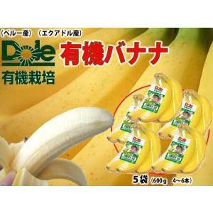 エクアドル・ペルー産ドール・有機バナナ5袋