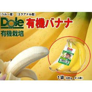 エクアドル/ペルー産 ドール・有機バナナ1袋
